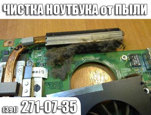 Восстановление вентилятора ноутбука.