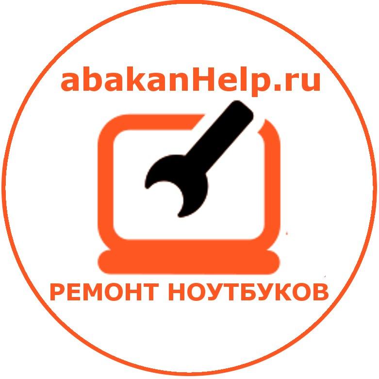 Ремонт ноутбуков Абакан