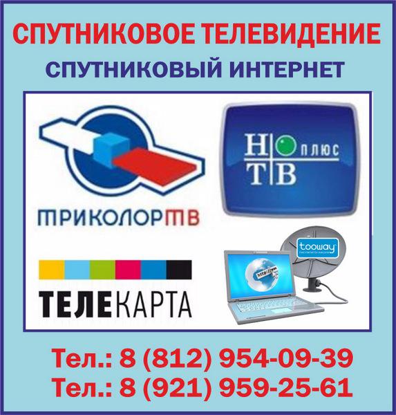 спутниковое телевидение, спутниковый интернет в Красном Селе, Пушкине, Гатчине,