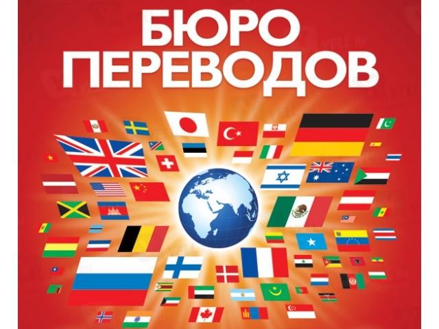 Переводы в нашем бюро Краснодар