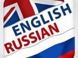 Английский  срочные переводы сна