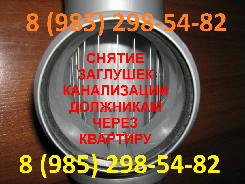 Снятие заглушек канализации в Москве и МО за 3500 рублей