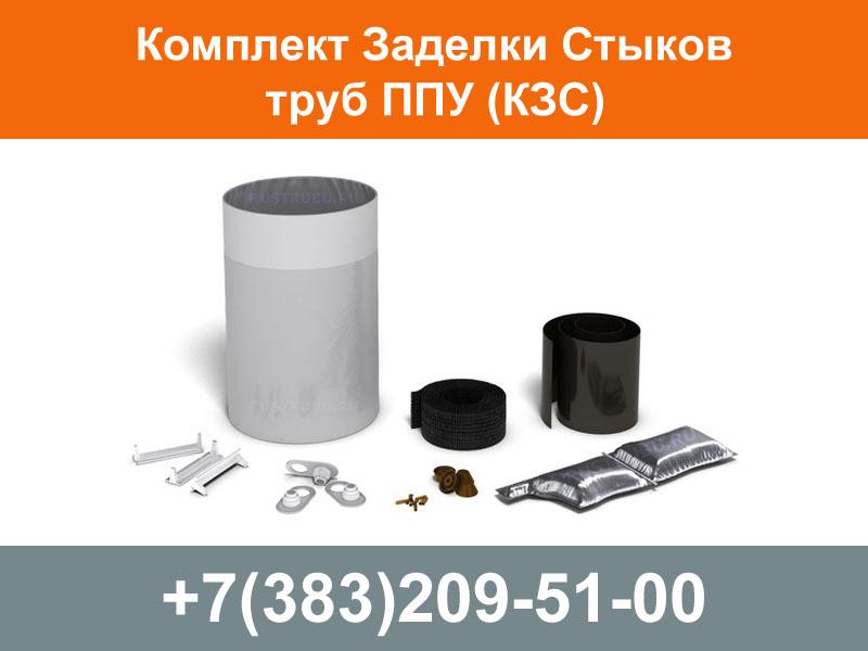Комплект Заделки Стыков труб ППУ КЗС