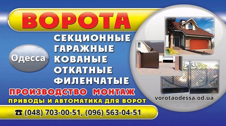 Автоматические ворота купить по лучшей цене в Одессе