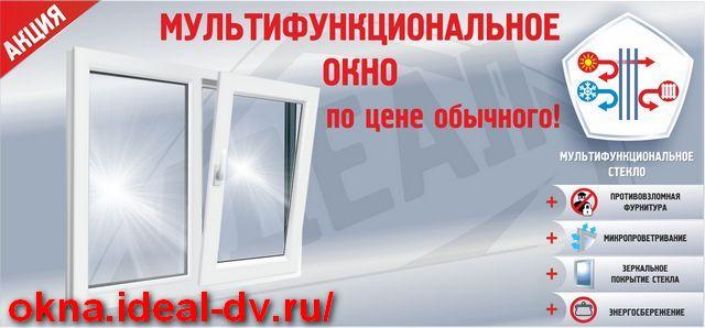 Мультифункциональное окно по цене обычного.