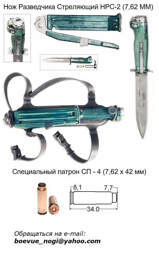 БОЕВОЙ НОЖ РАЗВЕДЧИКА СТРЕЛЯЮЩИЙ НРС-2..