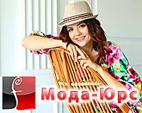 Белорусский производитель Мода-Юрс. Оптовая продажа одежды для женщин из Белоруссии