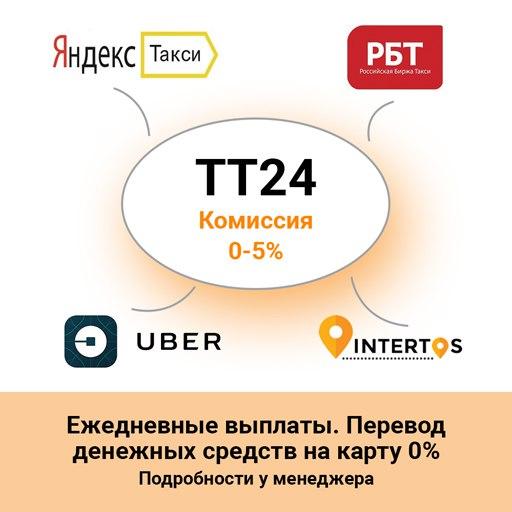 Подключение Водителей к UBER, Яндекс.Такси