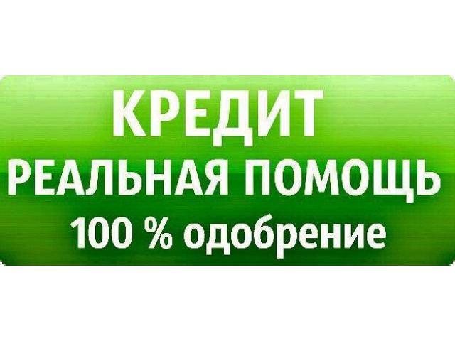 Помощь в трудной финансовой ситуации, одобрение 100