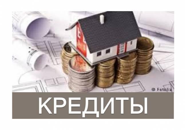 Мы поможем вам получить кредит без предоплаты.