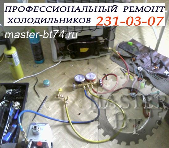 Ремонт холодильников, низкая цена, Челябинск