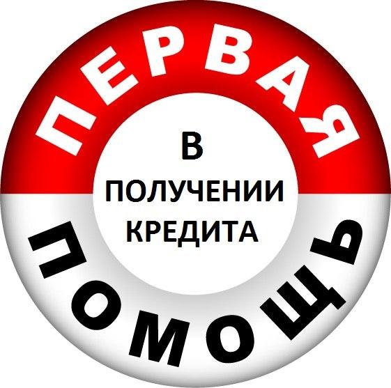 Россиянам кредитная поддержка. Выгодно.