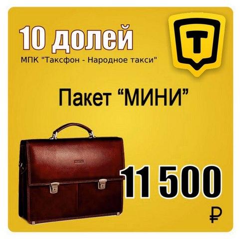 Готовый Бизнес франшиза Taxphone