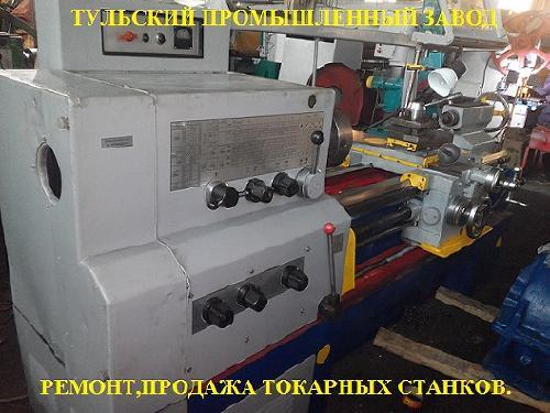 В городе Тула ремонт токарных станков  16к20, 16к25, 1м63, 1м65 с капитального р