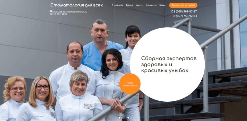 Стоматология для всех, г. Харьков