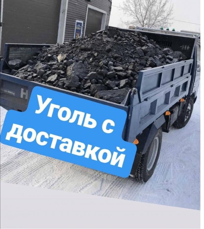 Уголь с доставкой Черемховский Харанутский высокое качество