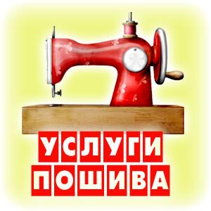 Услуги швейного цеха производство одежды из давальческого сырья в СПб