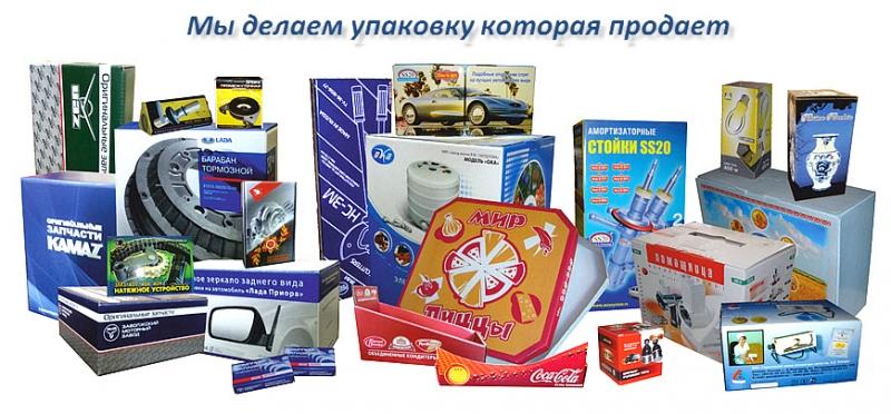 Коробки картонные, упаковка из микрогофрокартона от производителя.