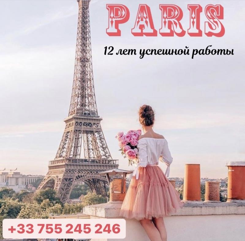 ПАРИЖ ждт тебя Высокий заработок для девушек