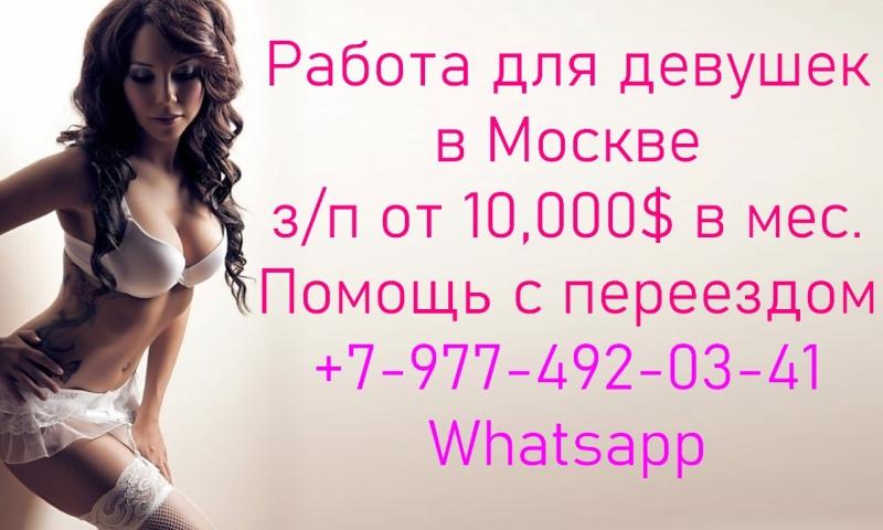 Работа для девушек в Москве от 10,000  в месяц
