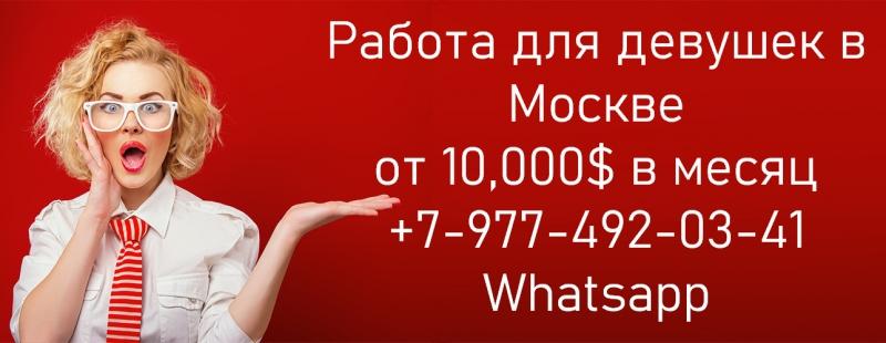Работа для девушек в Москве - заработок от 10,000 долларов в месяц